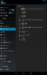 Screenshot_2013-01-11-00-03-30