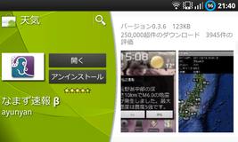 snap20110414_214033