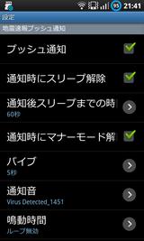 snap20110414_214107