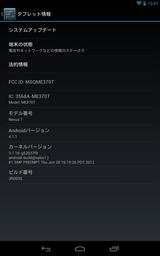 Screenshot_2013-01-10-10-47-46