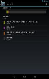 Screenshot_2013-01-10-10-47-56