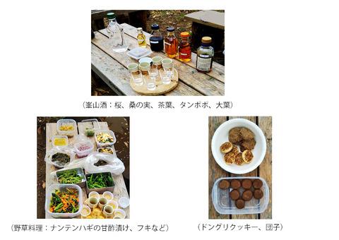 201124峯山膳