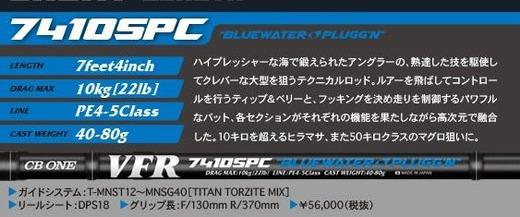 7410SPC�