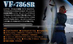 rod_vf_03