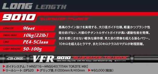 VFR9010�