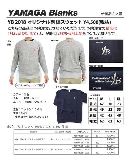 注文書(2018刺繍スウェット)-001