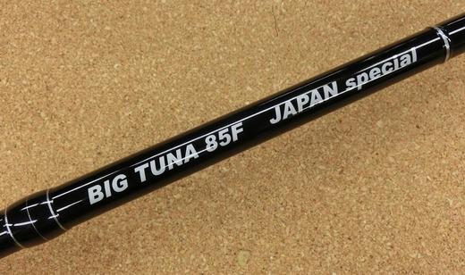 BIG TUNA85F