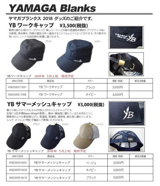 2018ワークキャップ・キャップ注文書02-001