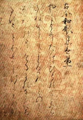 紀貫之 土佐日記 文字