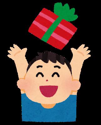 present_happy_boy