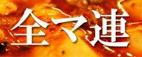 麻婆豆腐食べ歩きブログ 全マ連