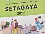 SETAGAYA2017-01