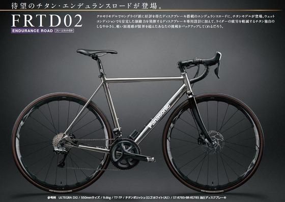 frtd02