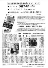全進研2012春季集会チラシ1