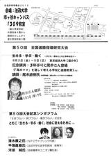 全進研2012春季集会チラシ2