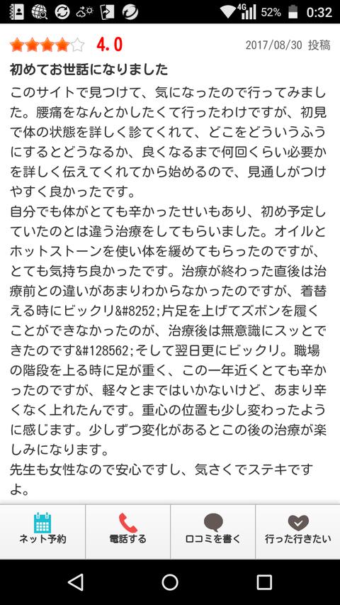 Screenshot_2017-09-02-00-32-09