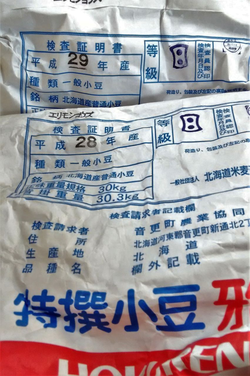 H29北海小豆
