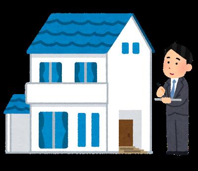 job_fudousan_kanteishi