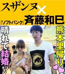 スザンヌ、斉藤和巳氏と離婚「思いやりを持つことが出来なかった」