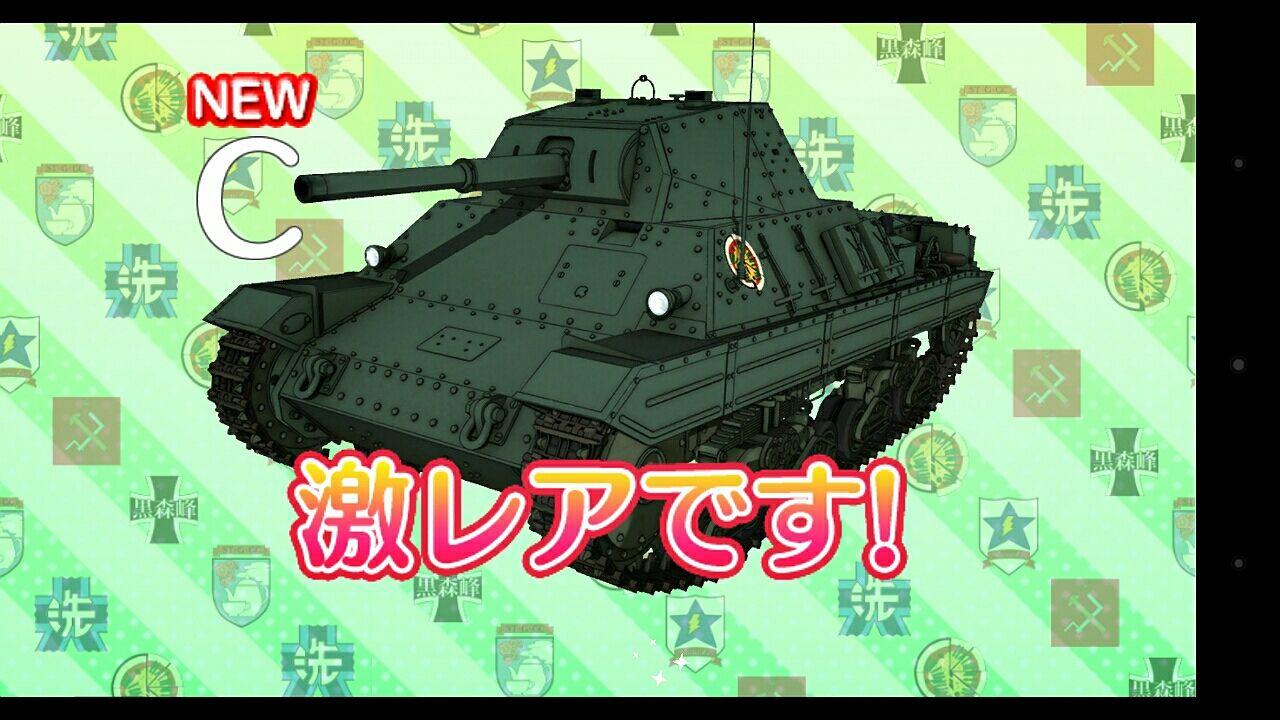 大 ガルパン 作戦 道 戦車