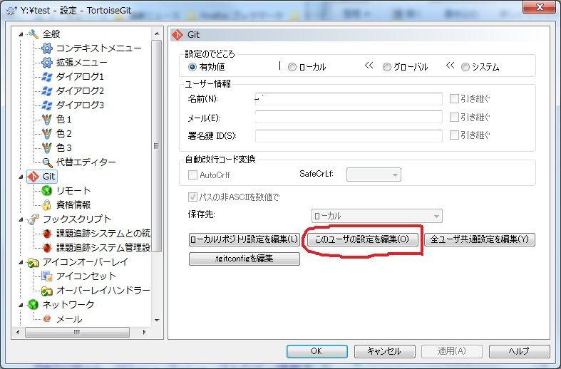 TortoiseGIT SSLの設定 : 物忘れが激しくなってきたので、メモをする
