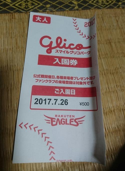 _20170727_003328
