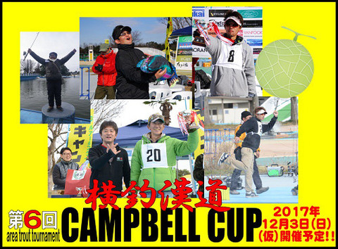 cambellcup 2017