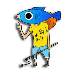釣りよかでしょう