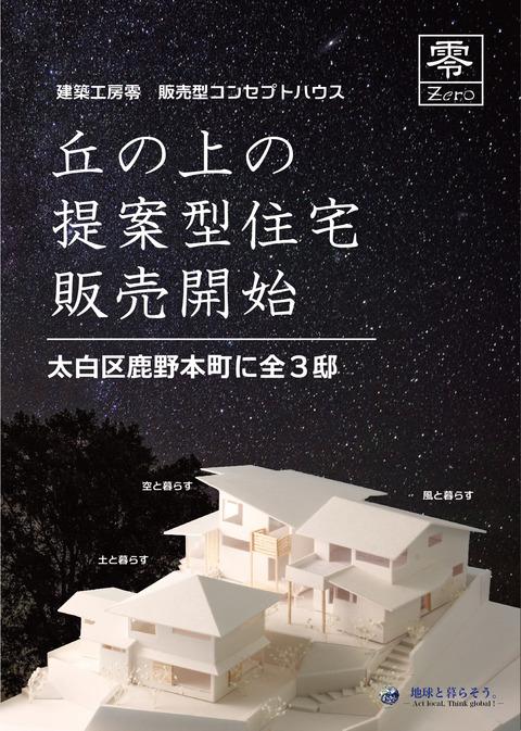 鹿野本町チラシ-01