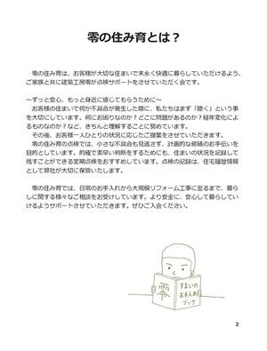 ガイドブック2枚目pdf