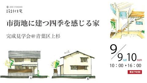 9_10 西山様邸見学会