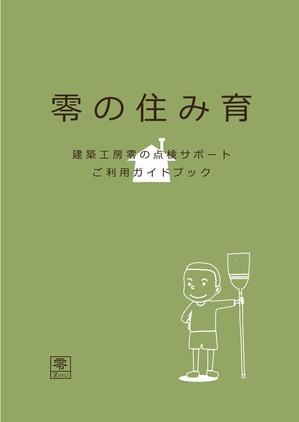 ガイドブック表紙pdf