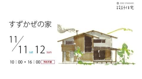 11 すずかぜの家