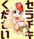kutaka_raku