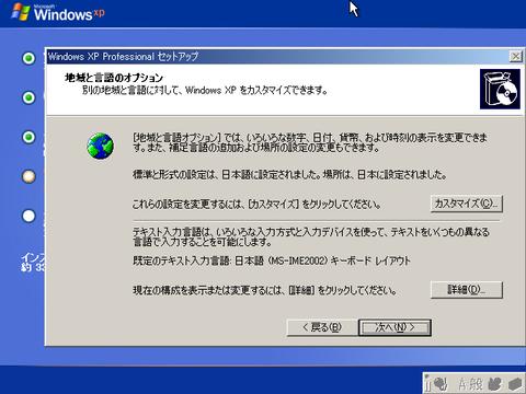 XPSETUP005