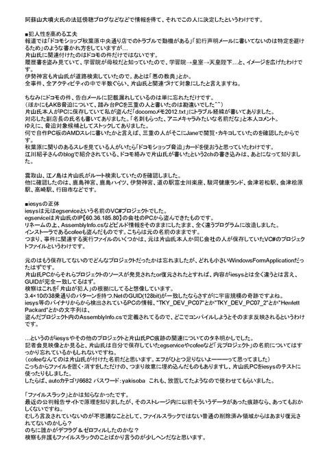 katayamamail2