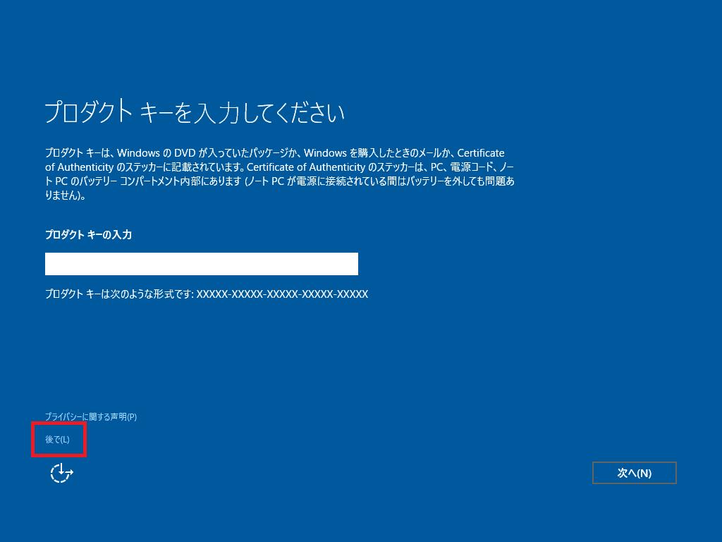 Windows 10】セットアップの修復でプロダクトキーの検証に失敗する ...