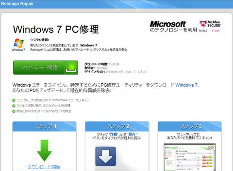 WindowsPCRepair