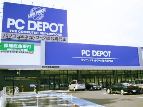 PCDEPOT