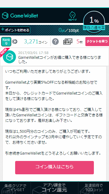 gamewalletcoins