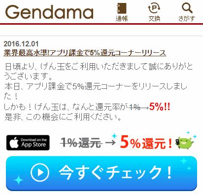 gendama1201s