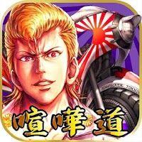 喧嘩道~全國不良番付~対戦ロールプレイングゲーム
