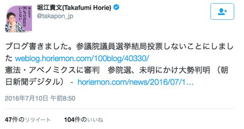 horiemon_senkyo