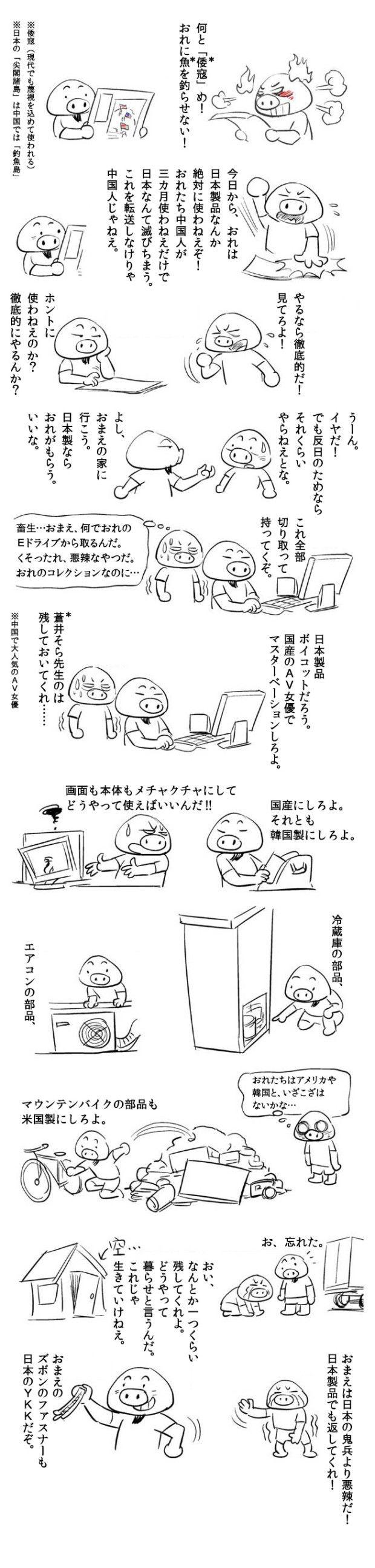 日本製 不買