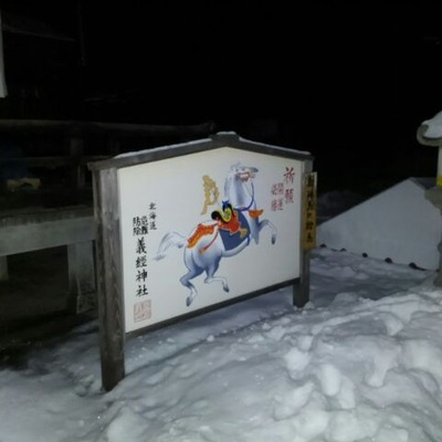 義経神社3