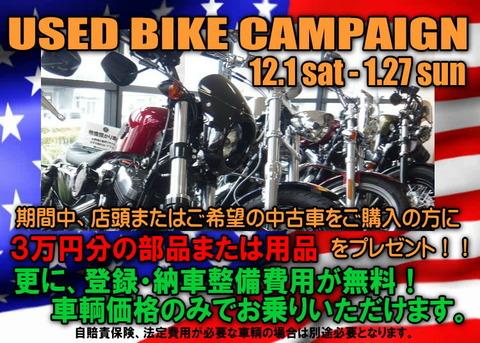 2018used_bike_campa
