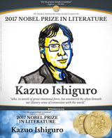 カズオイシグロ氏 ノーベル文学書2017