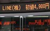 7.15 LINE東証上場 初値
