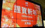 2016大発会