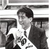 1993年 安倍晋三氏衆院初当選